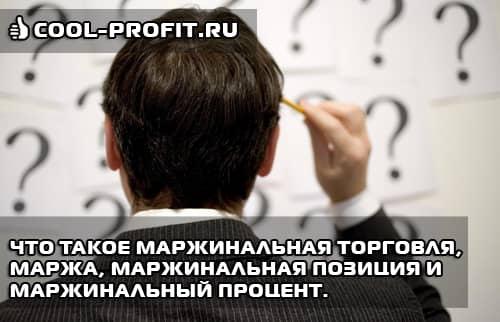 Основы Forex Что такое маржинальная торговля, маржа, маржинальная позиция и маржинальный процент (cool-profit.ru)