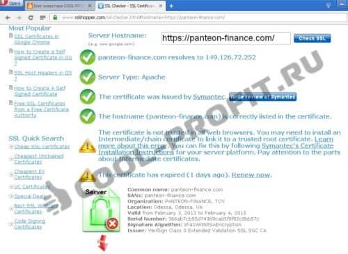 Срок действия ssl сертификата Пантеон Финанс закончился (для cool-profit.ru)