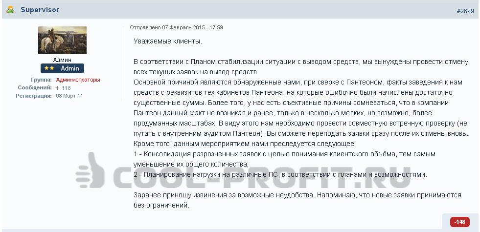 Заявление об отмене заявок на вывод средств Форекс Тренд (для cool-profit.ru)