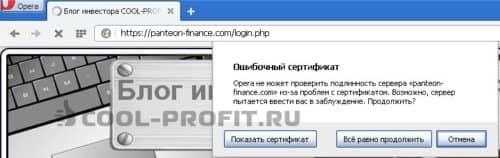 Ошибочный сертификат Пантеон Финанс (для cool-profit.ru)