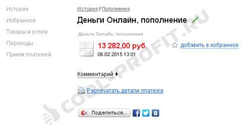 скрин выплаты на яндекс (cool-profit.ru)