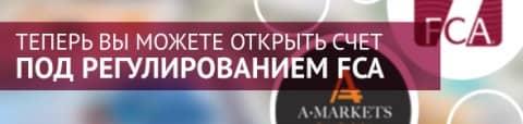 AMarkets - открытие счетов в английском брокере под регуляцией FCA (для cool-profit.ru)