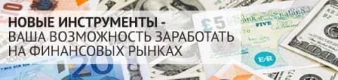 Aforex - 12 новых валютных пар доступны для торговли (cool-profit.ru)
