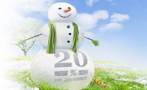 Альпари - 20% на депозит (cool-profit.ru)