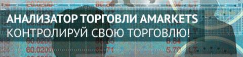 Amarkets - Контролируй свою торговлю (для cool-profit.ru)