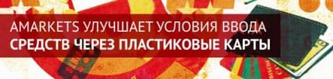 Amarkets Улучшены условия ввода средств через пластиковые карты (для cool-profit.ru)