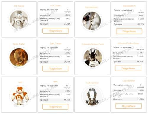Amarkets новые торговые роботы (для cool-profit.ru)