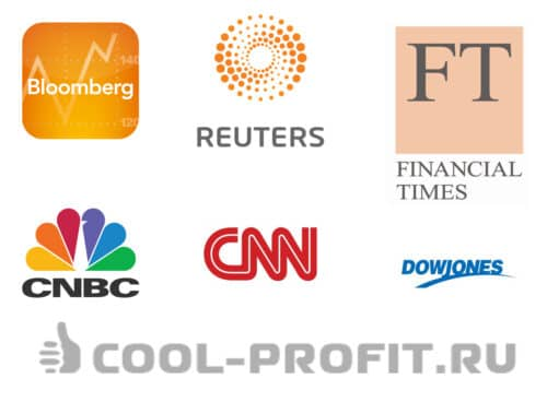 Bloomberg, Reuters, Financial Times, CNBC, CNN, Dow Jones (для cool-profit.ru)