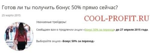 Бонус От FreshForex - 50% за переход (для cool-profit.ru)