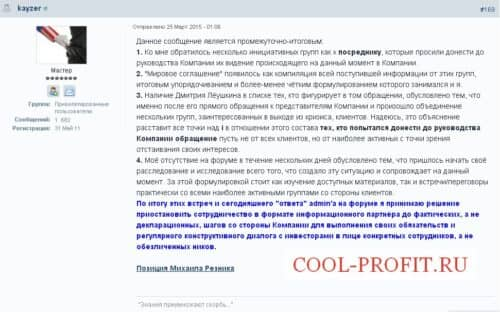 Константин Светлов (kayzer) отказался от сотрудничества с компанией Форекс Тренд (для cool-profit.ru)