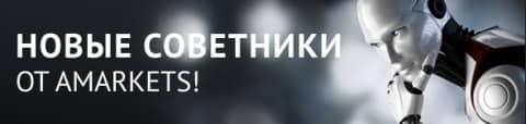 Новые советники от Афорекс (cool-profit.ru)