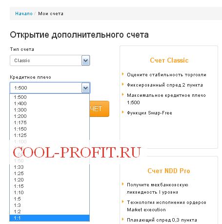 Открытие счета у брокера Афорекс (для cool-profit.ru)
