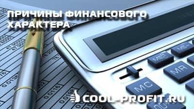 Причины финансового характера (cool-profit.ru)