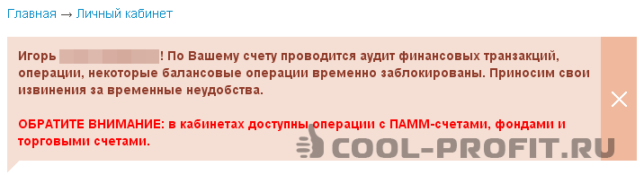 Скриншот личного кабинета Пантеон Финанс (cool-profit.ru)