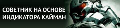Советник Amarkets на основе индикатора Кайман (для cool-profit.ru)