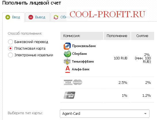 Способы ввода-вывода средств у брокера Tenko FX (cool-profit.ru)