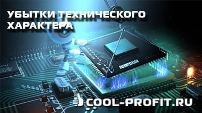 Убытки технического характера (cool-profit.ru)