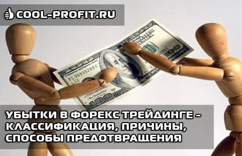 Убытки в форекс трейдинге - классификация, причины, способы предотвращения (cool-profit.ru)