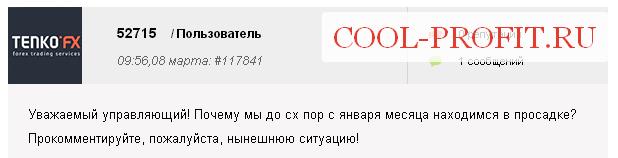 Вопрос к трейдеру First от инвесторов (cool-profit.ru)