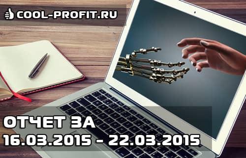 отчет по инвестированию в интернет за март 2015 - 16.03.2015-22.03.2015 cool-profit.ru