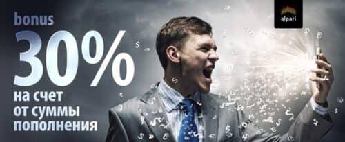 Бонус 30% при пополнении счета
