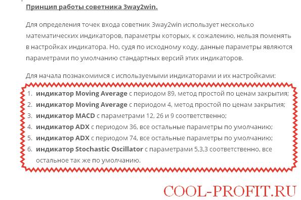 Использование нескольких индикаторов в работе торгового советника (cool-profit.ru)