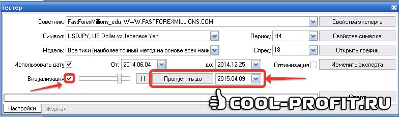 Как пропустить период при использовании визуализации при тестировании робота в терминале Metatrader 4 (для cool-profit.ru)