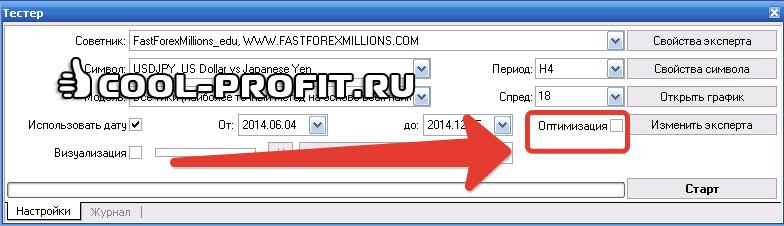 Как включить параметр оптимизации при тестировании роботов в терминале MetaTrader 4 (для cool-profit.ru)