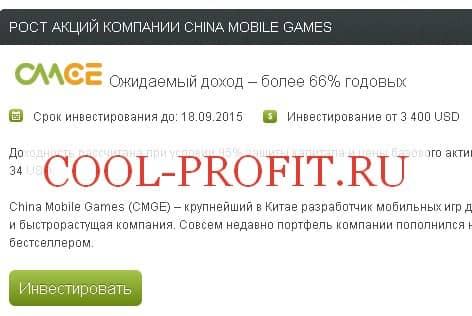 Новая инвестиционная идея — рост акций компании China Mobile Games.