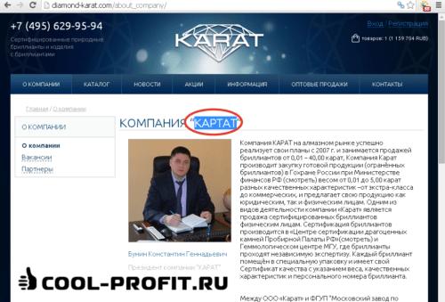 Официальный сайт ООО Карат (для cool-profit.ru)