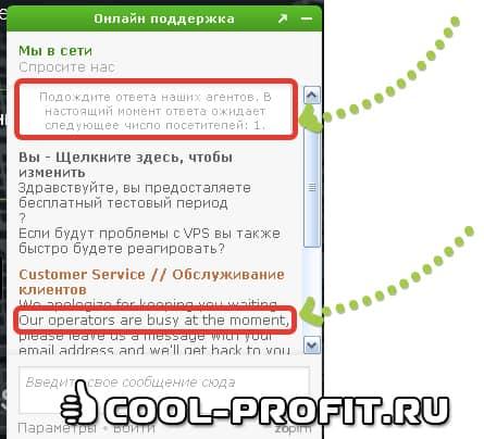 Онлайн чат vps forex провайдера (для cool-profit.ru)