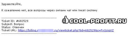 Ответ от vps провайдера об отсутствии возможности связи через телефон (для cool-profit.ru)