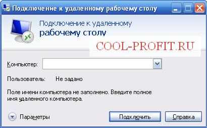 Подключение к удаленному рабочему столу (COOL-PROFIT.RU)