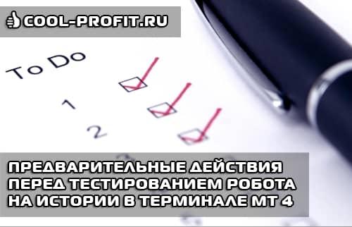 Предварительные действия перед тестированием робота на истории в терминале MetaTrader 4 (cool-profit.ru)