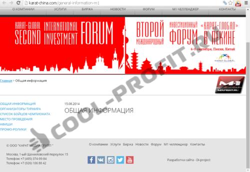 Пустая страница karat-china.com (для cool-profit.ru)