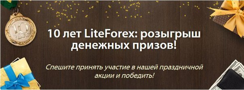 Розыгрыш призов в честь 10-летия LiteForex