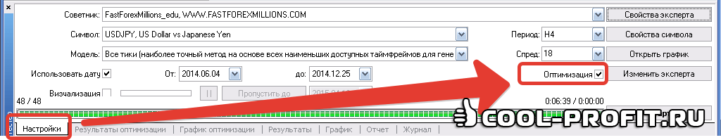 Выбор оптимизации на вкладке Настройки тестера стратегий (для cool-profit.ru)