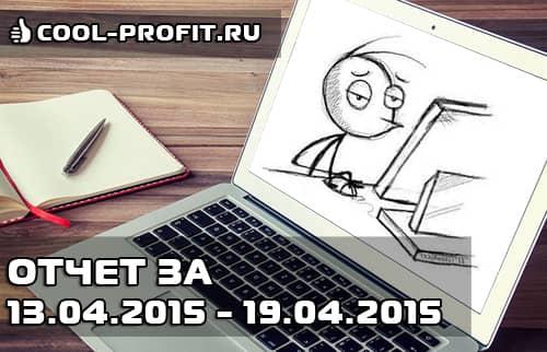 отчет по инвестированию в интернет за апрель 2015 - 13.04.2015-19.04.2015 cool-profit.ru