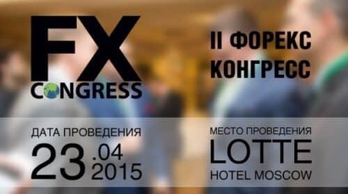 второй международный Форекс Конгресс