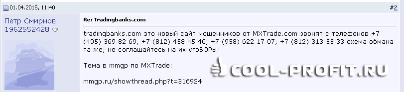 1 Отзыв о Tradingbanks (для cool-profit.ru)