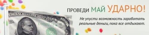 AMarkets:30% бонус к депозиту до 10 мая.