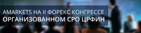 AMarkets на II Форекс Конгрессе организованном СРО ЦРФИН