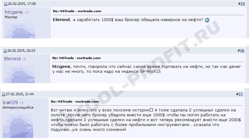 2 Отзыв о MXTrade (для cool-profit.ru)