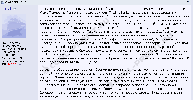 2 Отзыв о Tradingbanks (для cool-profit.ru)