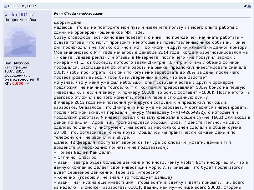 3-1 Отзыв о MXTrade (для cool-profit.ru)