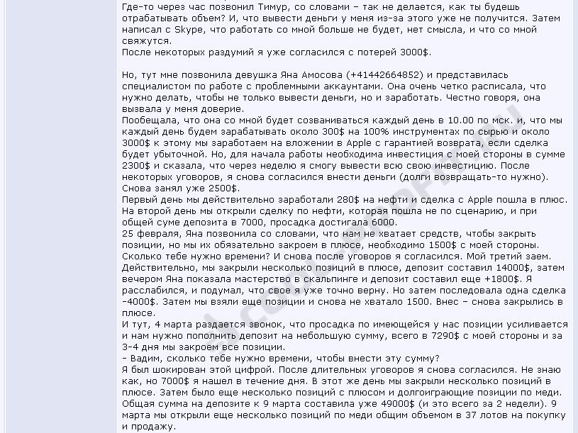 3-3 Отзыв о MXTrade (для cool-profit.ru)