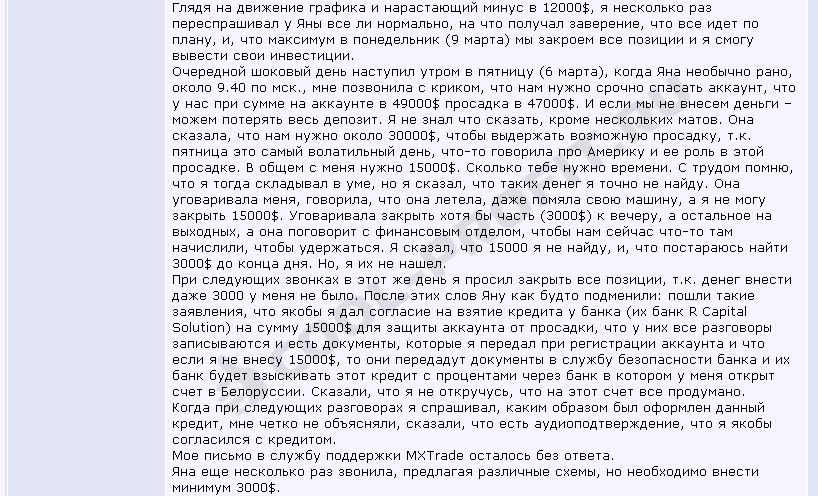3-4 Отзыв о MXTrade (для cool-profit.ru)