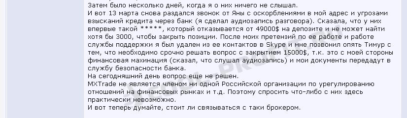 3-5 Отзыв о MXTrade (для cool-profit.ru)