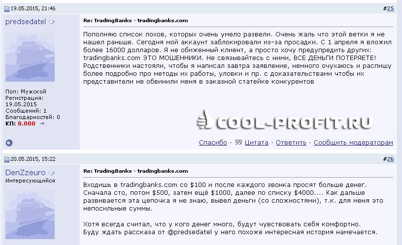 4 Отзыв о Tradingbanks (для cool-profit.ru)