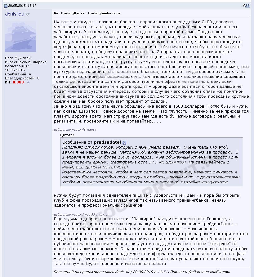5 Отзыв о Tradingbanks (для cool-profit.ru)